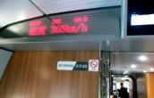 Szybka jazda koleją po Chinach